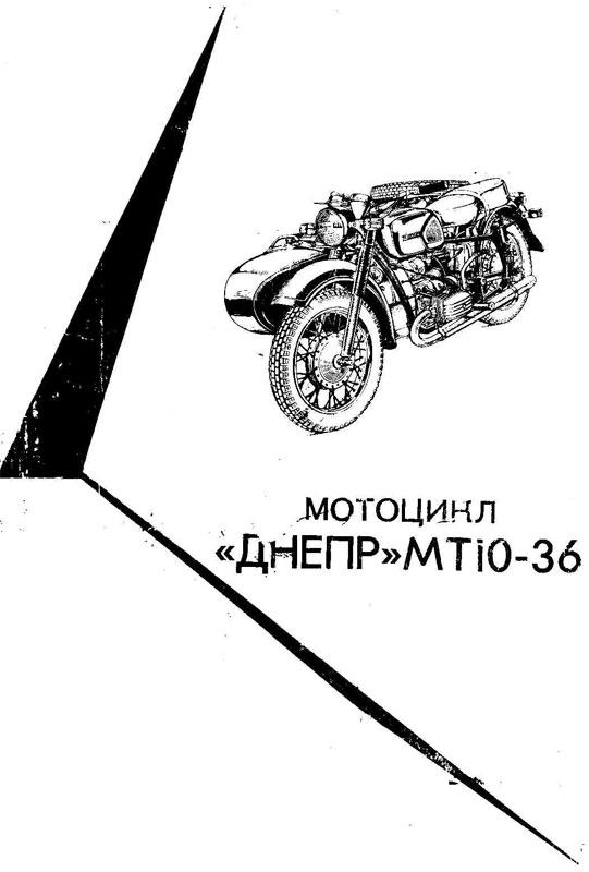 Инструкция По Эксплуатации Мотоцикла Днепр - фото 4